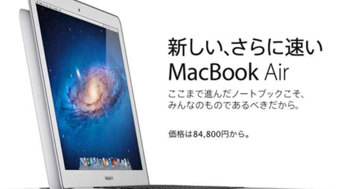 新型 MacBook Air (mid 2011)が発売。価格は84,800円から。スペックはCorei5+メモリ2GB!
