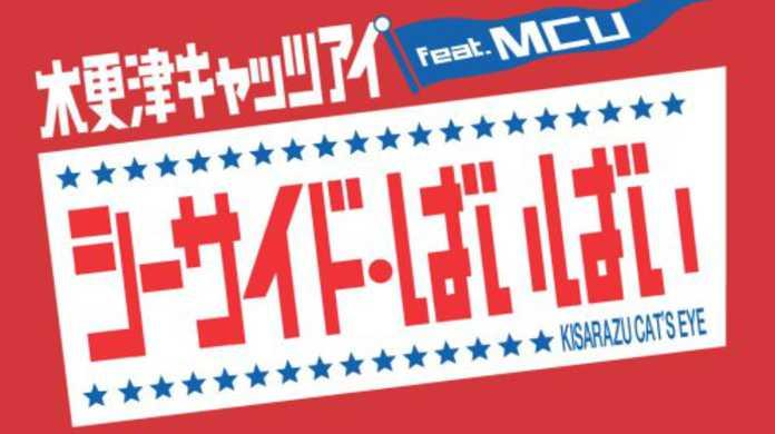 シーサイド・ばいばい - 木更津キャッツアイ feat.MCUの歌詞と試聴レビュー
