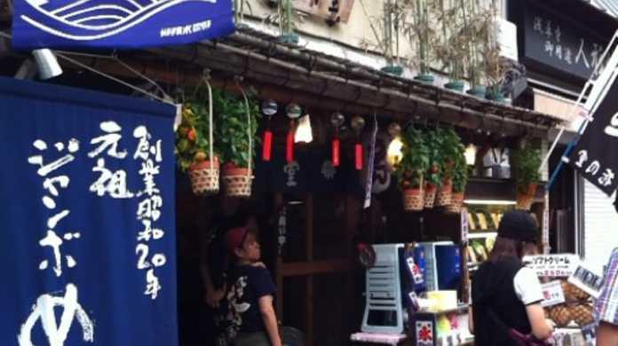 是即ちパウダースノーかき氷!東京・浅草にある「浅草 花月堂」の「氷いちご」を喰らう!