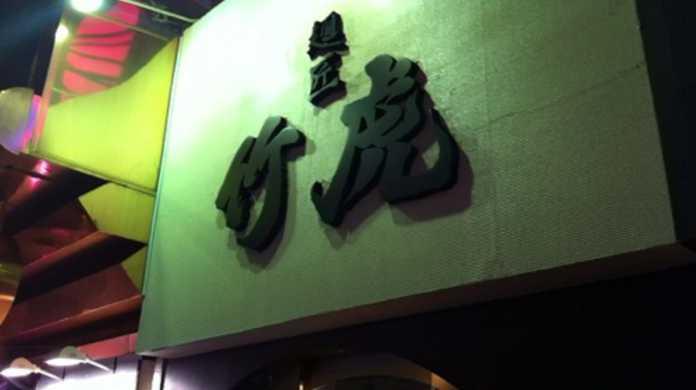 トロッと濃厚スープがたまらない!東京・新宿にある「麺匠 竹虎」の「濃厚味噌豚骨ラーメン」を喰らう!