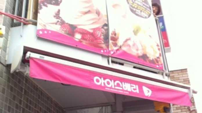 これが韓国のかき氷だ!東京・新大久保にある「Iceberry」の「パッピンス」を喰らう!