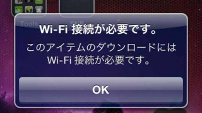 現在、ソフトバンクの3G回線からiPhoneアプリをダウンロードできないようです。
