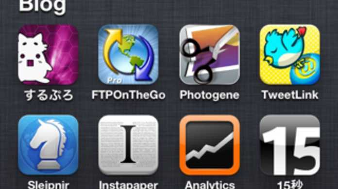 これらを使えばサクサク!ワシがブログを書くときに使うiPhoneアプリ15個まとめ。