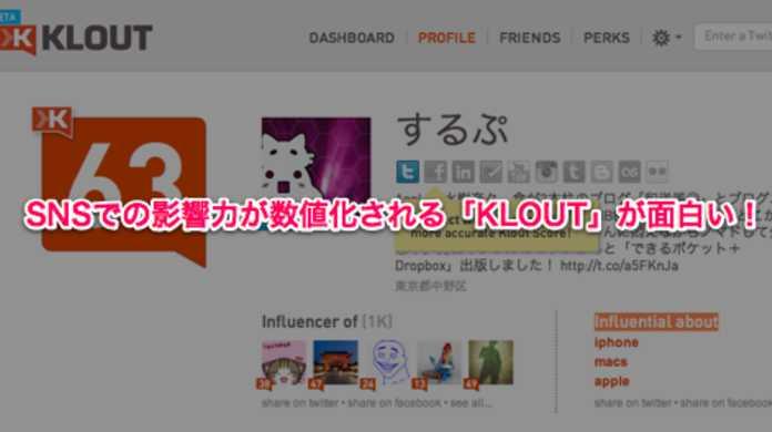 あなたのTwitterやFacebookでの影響力を数値化するウェブサービス「KLOUT」がスーパー面白い!