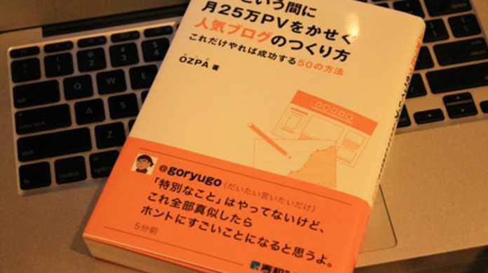 【書評】はてブを獲りまくる男 @OZPA 氏の手の内丸出し!「あっという間に月25万PVをかせぐ人気ブログのつくり方」