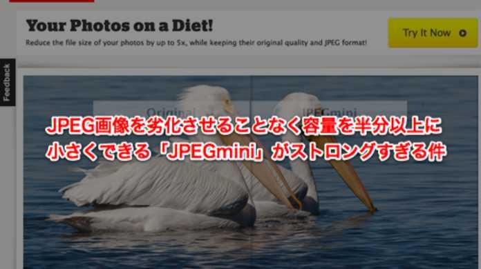 JPEG画像を劣化させることなく容量を半分以上に小さくできる「JPEGmini」がストロングすぎる件