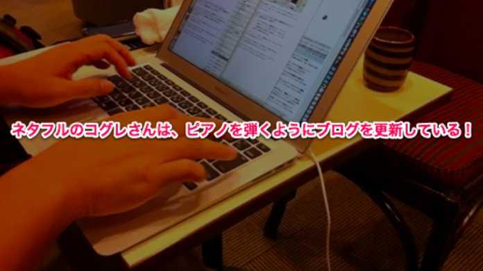 まるでピアノを弾くように!ネタフルのコグレマサトさんがブログを更新している様子を収めたムービー。