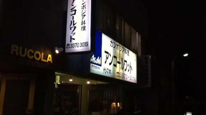 海老大根餅うまぁ〜!東京・代々木にあるカンボジア料理店「アンコールワット」を喰らう!
