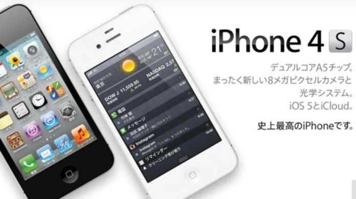 【速報】「iPhone 4S」の発売日は10月14日に決定。auとソフトバンクにて販売。