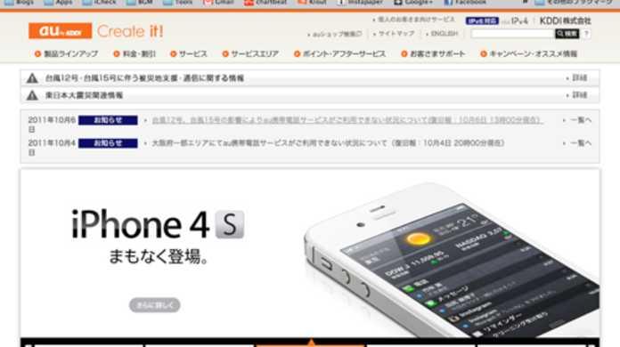au by KDDIにおける「iPhone 4S」の新規契約・機種変更の価格&料金プランまとめ。