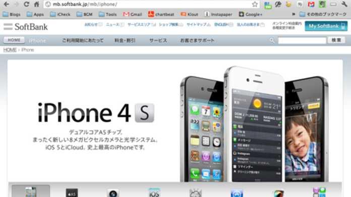 ソフトバンクにおける「iPhone 4S」の新規契約・機種変更の価格と料金プランまとめ。