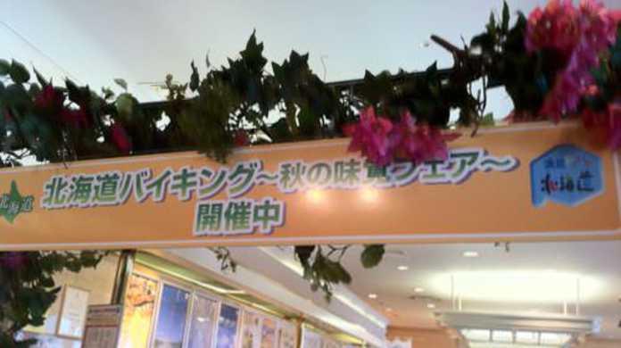 埼玉・パレスホテル大宮でやってる北海道バイキング〜秋の味覚フェア〜にいってきたよ! #omiya1012