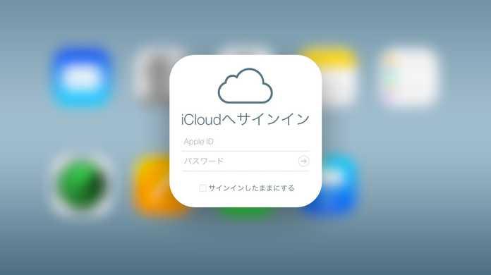 iCloudを設定しよう! iPhone、iPad、Macのメール・連絡先・ブックマーク・写真を自動同期