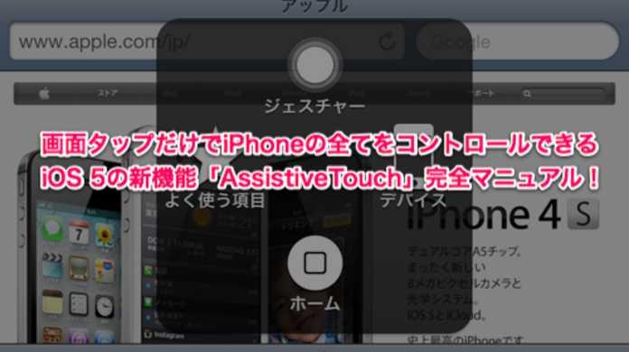 ホームボタンや消音やシェイク等、画面タップだけでiPhoneの全てをコントロールできるiOS 5 新機能「AssistiveTouch」完全マニュアル!