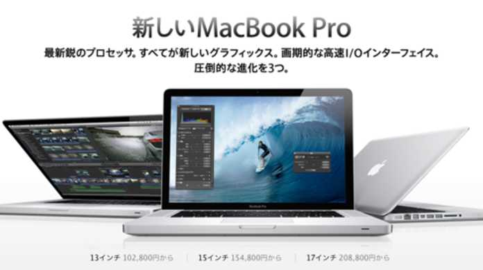 MacBook Pro Late 2011がリリース。価格やスペックがどう変わったのかEarly 2011と比較してみた。