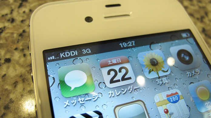 iPhone 4Sのスピードは4と比べると気づかないくらいの差?