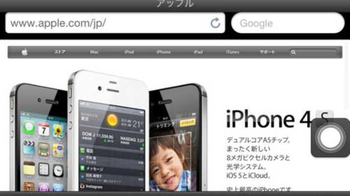 【Safari】ウェブ履歴がiPhone・iPadに残らない「プライベートブラウズ」の使い方