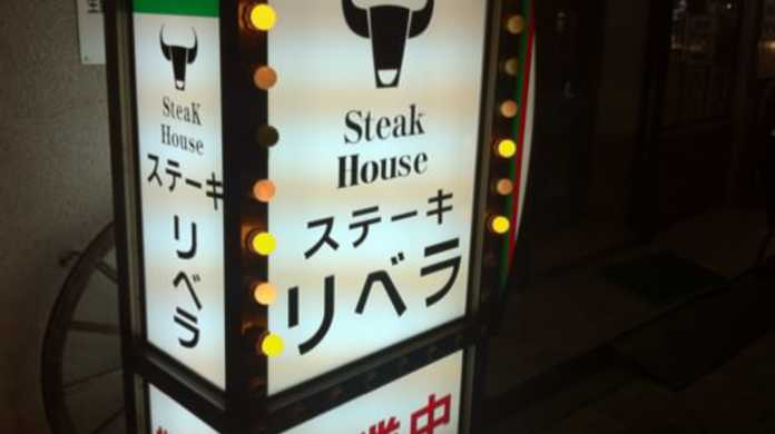 ネイチャージモンで絶賛されてたプロレスラー御用達の東京・目黒にあるステーキハウス「リベラ」で「1ポンドステーキ」を喰らう!