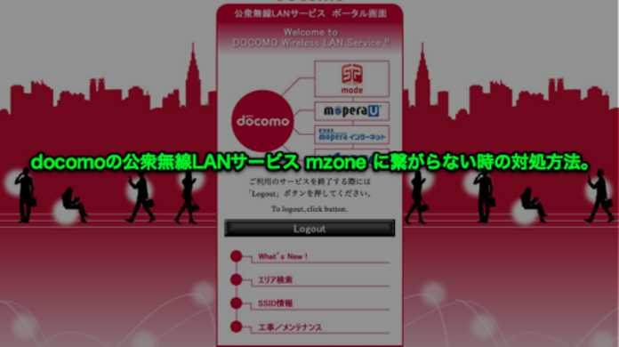 Macでdocomoの公衆無線LANサービス「mzone」に繋がらない時の対処方法。