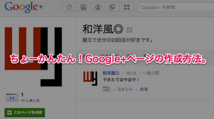 ちょーかんたん!Google+ページの作成方法。