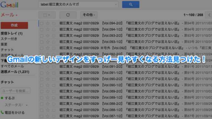 Gmailの新しいデザインが、すっげー見やすくなる方法見つけた!
