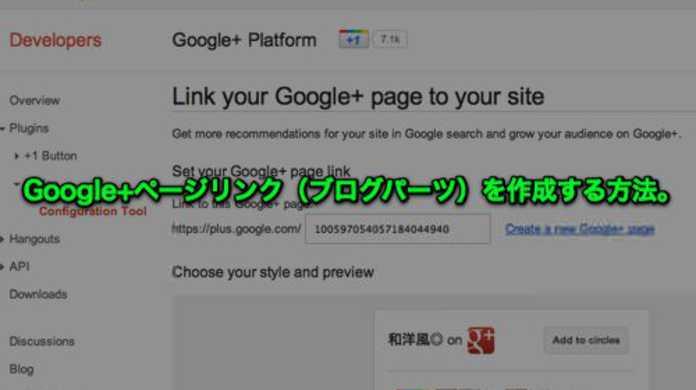 Google+ページリンク(ブログパーツ)の作り方。