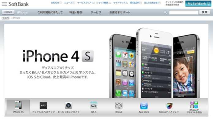 ソフトバンクが12月1日から開始する「iPhone 家族無料キャンペーン」の詳細をご説明いたしまする。