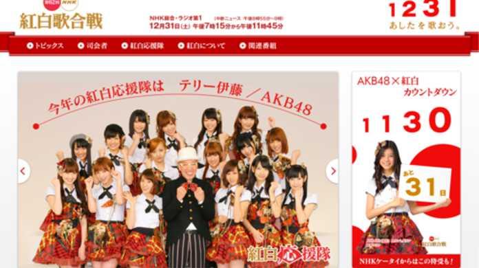第62回 NHK紅白歌合戦 2011の出場歌手と初出場者まとめ。