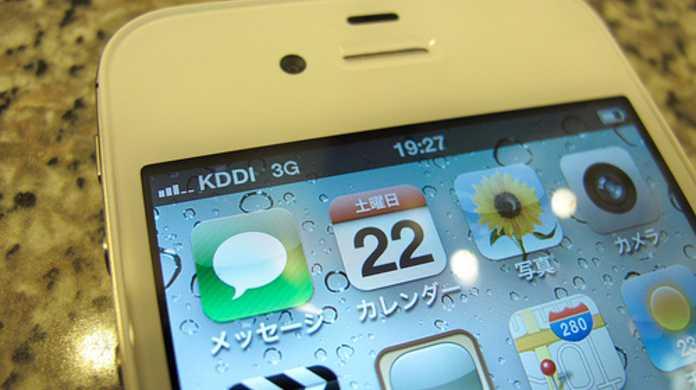 au、ついにiPhoneの絵文字メールとEmailの着信通知、iMessage、FaceTimeを解禁へ。