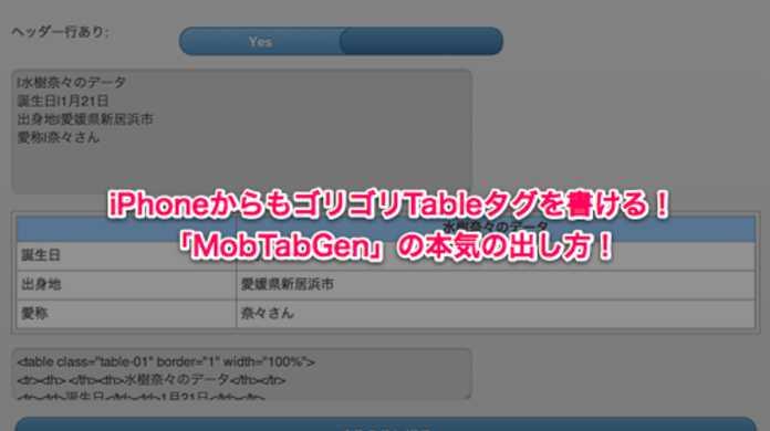 iPhoneからもゴリゴリTableタグ付きのブログが書けるぞ!「MobTabGen」の本気の出し方教えます!
