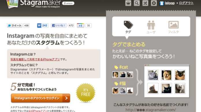 自分のインスタグラム写真をウェブに公開できるサービス「Stagramaker」がステキ。【使い方メモ付き】