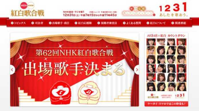 本日放送の第62回 NHK 紅白歌合戦 2011 曲順&出場者&放送時間まとめ。水樹奈々は13番目!