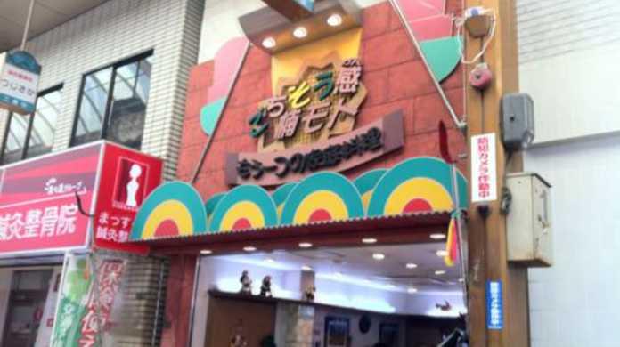 松紳の鳥の皮で有名な、大阪・大正区泉尾商店街にある「楠モト」の「いかの足」を喰らう!