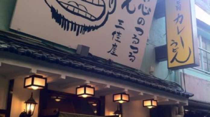 ドスンと濃厚カレーうどん!大阪・難波「熱い心のつるつるうどん 三佳屋」の「肉カレー」を喰らう!
