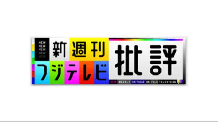 和洋風◎の「あの花」聖地巡礼の記事がテレビ番組「新・週刊フジテレビ批評」に紹介されました!