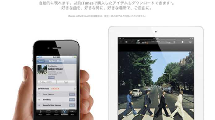 音楽を無線同期できるし再ダウンロードも無料になる「iTunes in the Cloud」が日本でも開始。詳しく使い方を書いてみた。