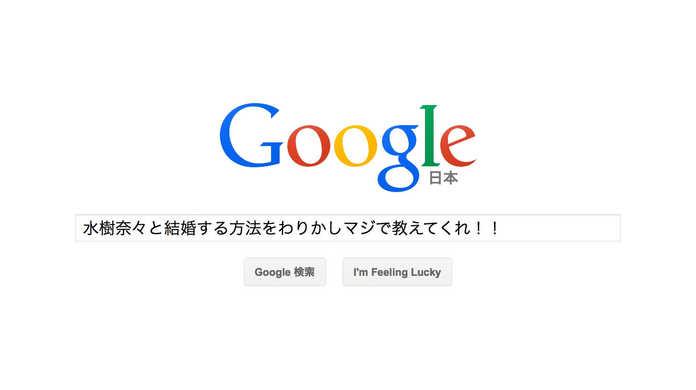 Googleの検索効率がものすごく上がるオススメの検索技13個まとめ。