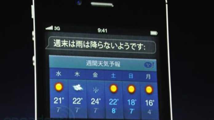 iOS 5.1が本日リリース。Siriの日本語対応やバッテリー寿命の改善などが盛り込まれる。