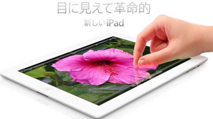 新しいiPadが発表。価格は4万2800円から。Retinaディスプレイ&Siri対応で発売日は3月16日。