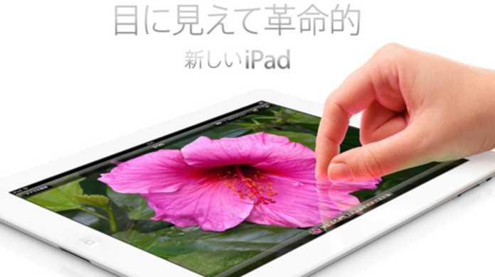 ソフトバンクにおける「新しいiPad Wi-Fi + Cellularモデル」の新規契約・機種変更の料金プラン&価格まとめ。
