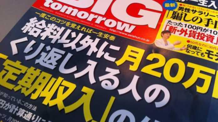 BIG tomorrow 2012年5月号「必ず結果が出るブログの作り方」に私のインタビューが掲載されています!