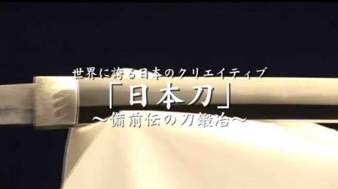 文部科学省がつくった動画「日本刀の職人たち」シリーズがおもしろすぎる!