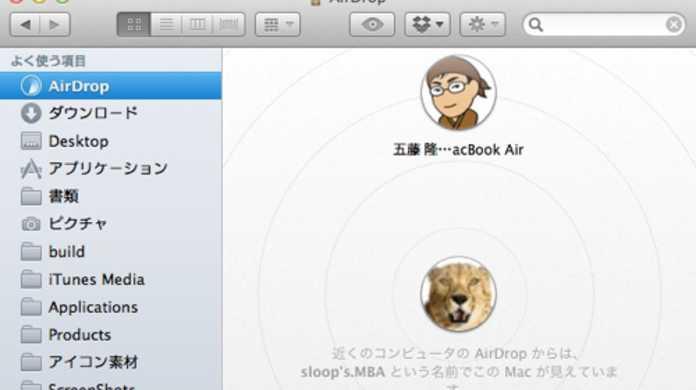 AirDrop - カンタンにMac間でファイルを送受信できる OS X 新機能【使い方解説】