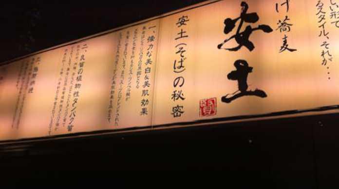なんと蕎麦 de つけ麺!東京・新宿 歌舞伎町にある「つけ蕎麦 安土」の「つけ蕎麦 鶏肉」を喰らう!