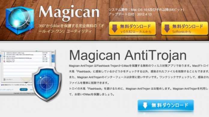 【無料】今Macで猛威を奮ってるトロイの木馬 FlashBack 用の感染チェック&駆除アプリ「Magican AntiTrojan」