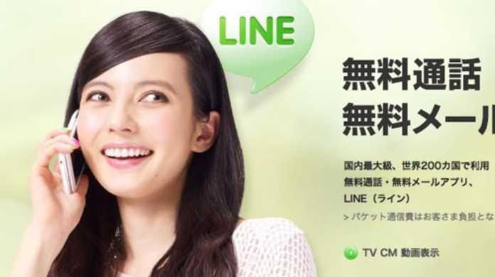 【LINE】LINE for iPhoneを導入してみよう!【使い方】