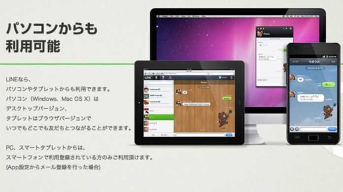 【LINE】LINE for Macを導入してみよう!【使い方】