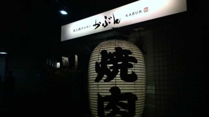 東京・赤坂「炭火焼ホルモン かぶん」を喰らう!赤坂でニコニコ焼き肉を喰うならココ!