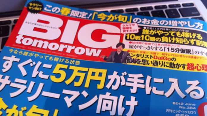 【お知らせ】BIGtomorrow 2012年6月号にて「ブログで仲間と収入を増やす方法」をお話させていただきました!