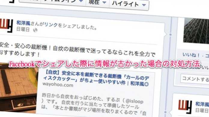 【OGP】FacebookでURLをシェアした際にタイトルや説明が古かった場合の対処方法。